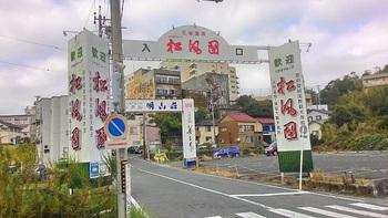 三谷温泉入り口.jpg